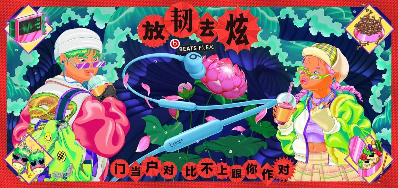 Mother Shanghai e Inji Seo juegan con la tradición en la campaña Beats by Dre para el Año Nuevo Lunar