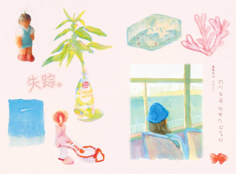Yoojin Ahn elabora ilustraciones lindas y sentimentales inspiradas en la vida cotidiana en Seúl